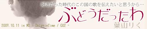 葉山りく 3rd mini Album「ぶどうだったわ」