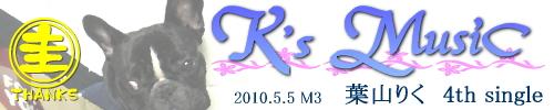葉山りく オリジナルシングル 第4弾 「K's Music」